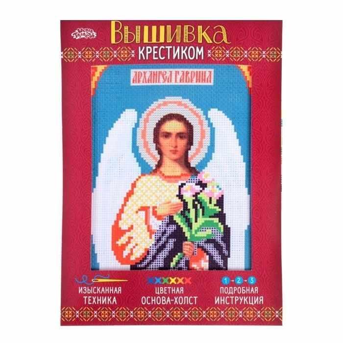 """2056225 Набор для вышивания крестиком """"Святой Архангел Гавриил"""""""