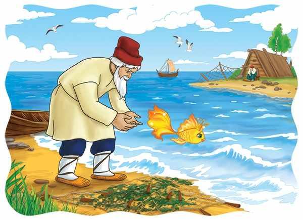 Открытку, золотая рыбка в картинках из сказки