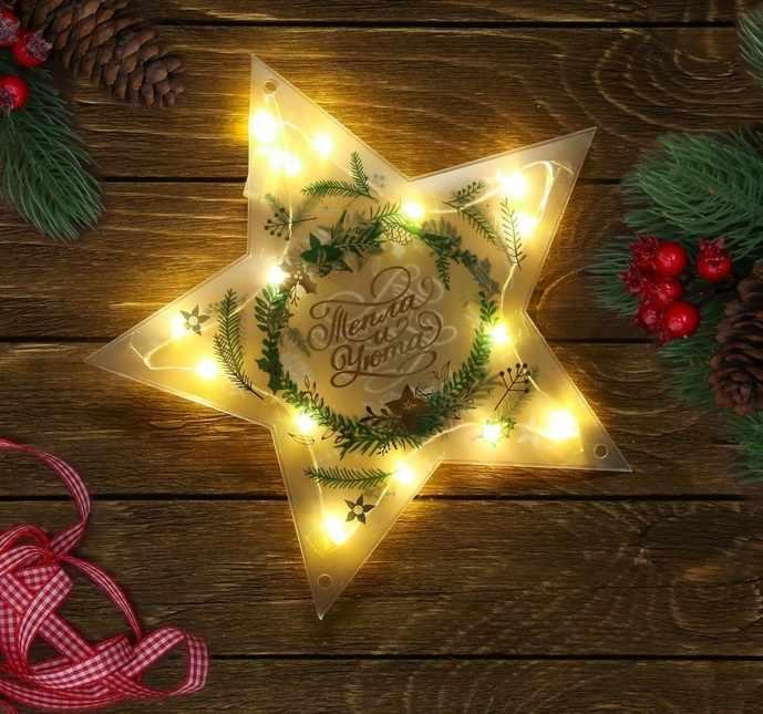 """3557122 Декор звезда с  гирляндой """"Тепла и Уюта"""", 25 х 23,8 см"""