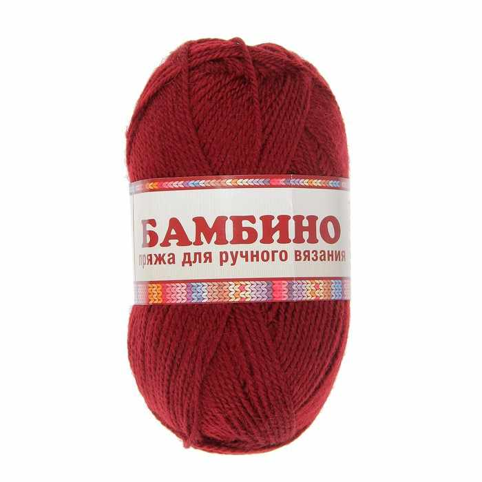 Пряжа Камтекс Бамбино Цвет.47 Бордо