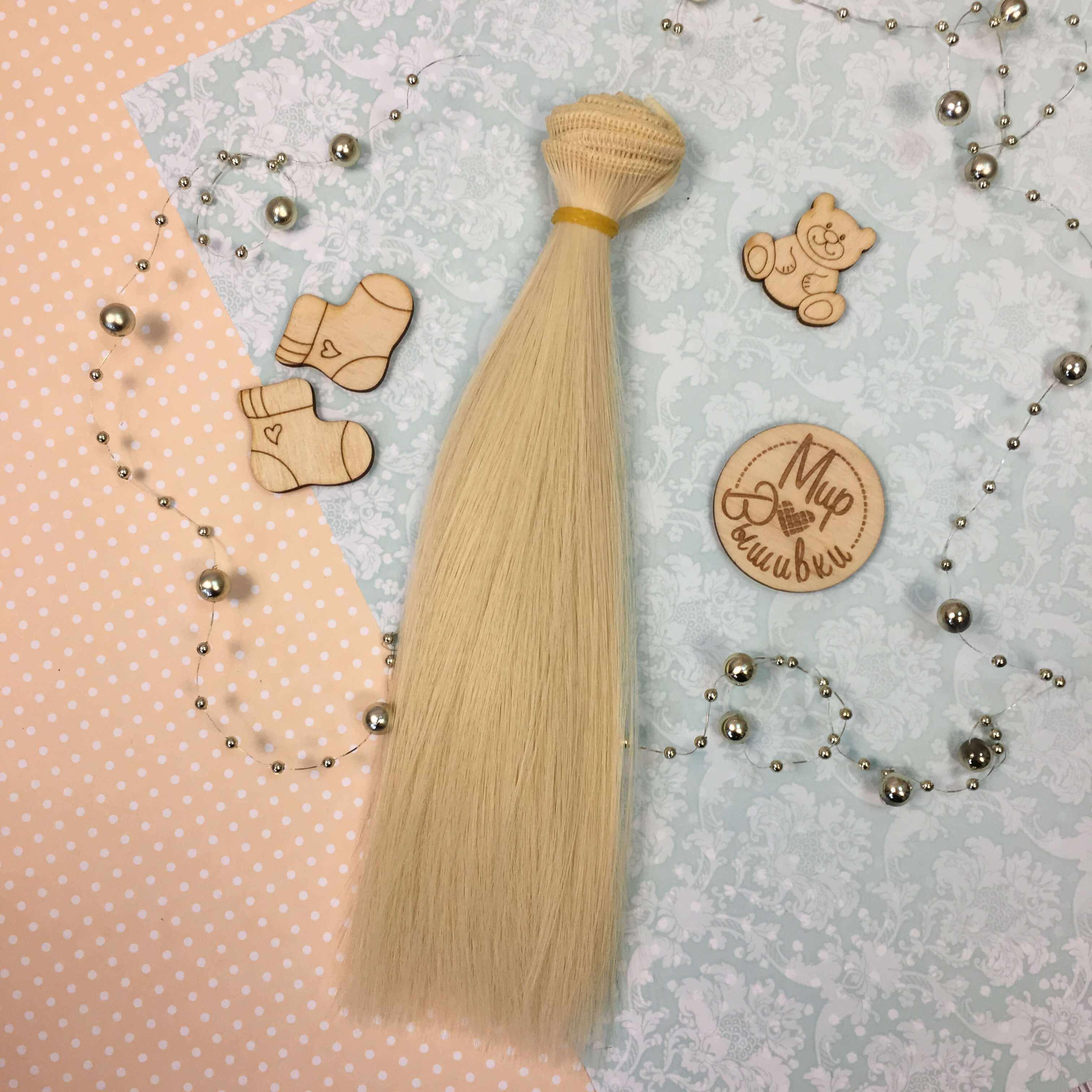 Волосы прямые 5 (блонд), 20 см