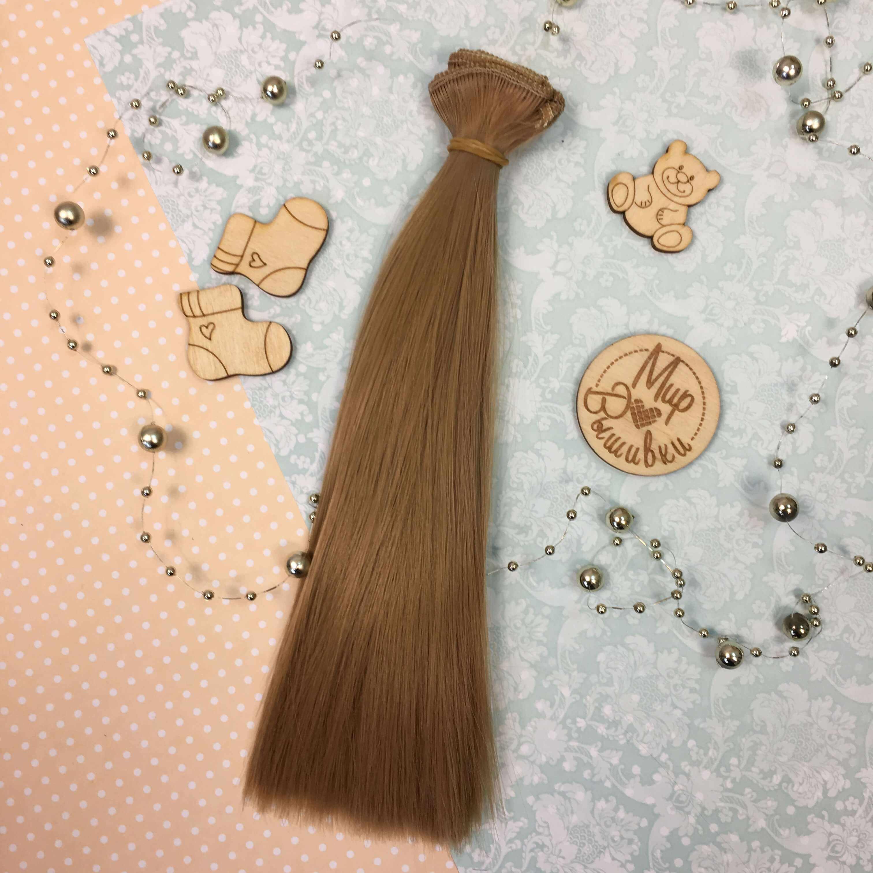 Волосы прямые 11 (песочный), 20 см