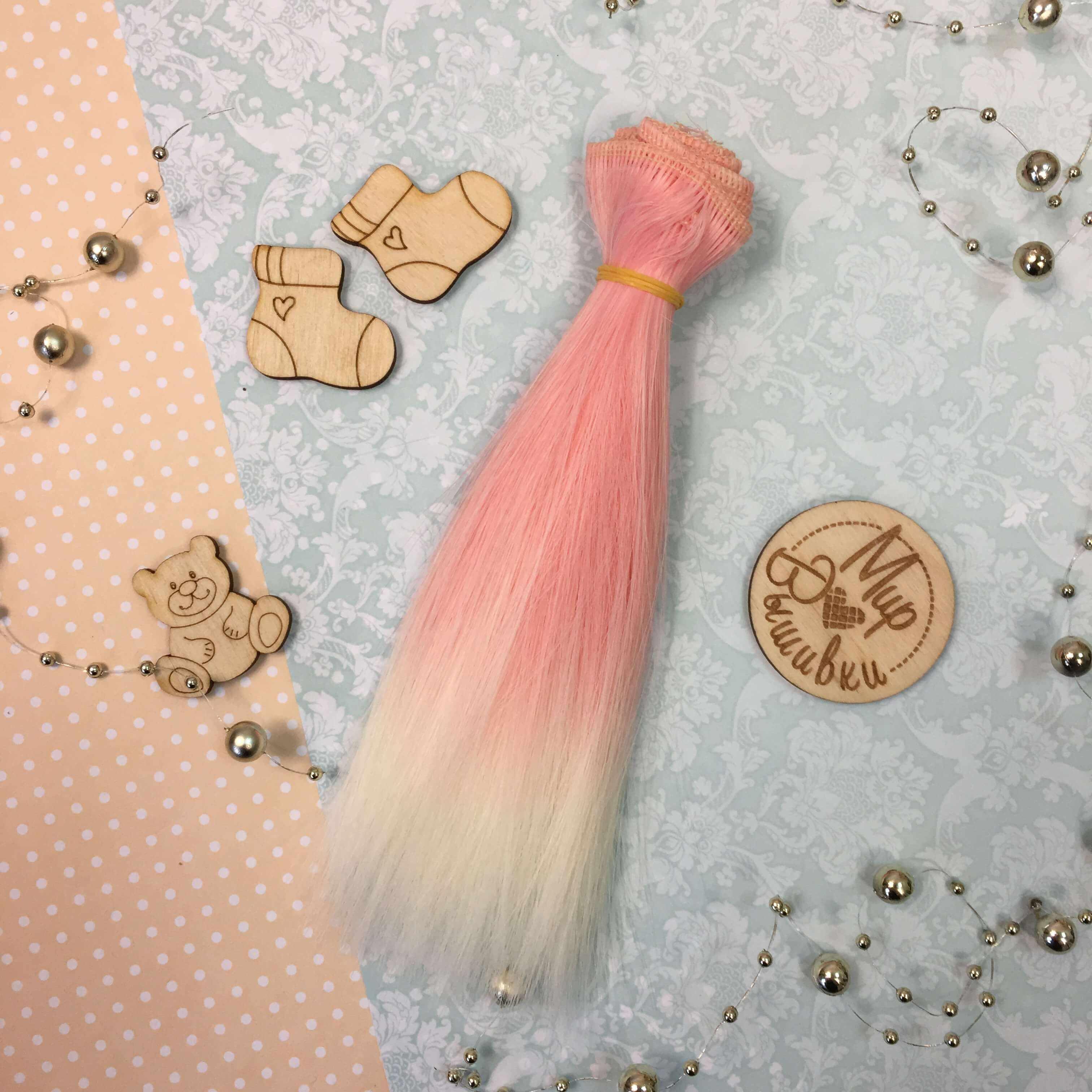 Волосы прямые 3 (розово-белые), 15 см