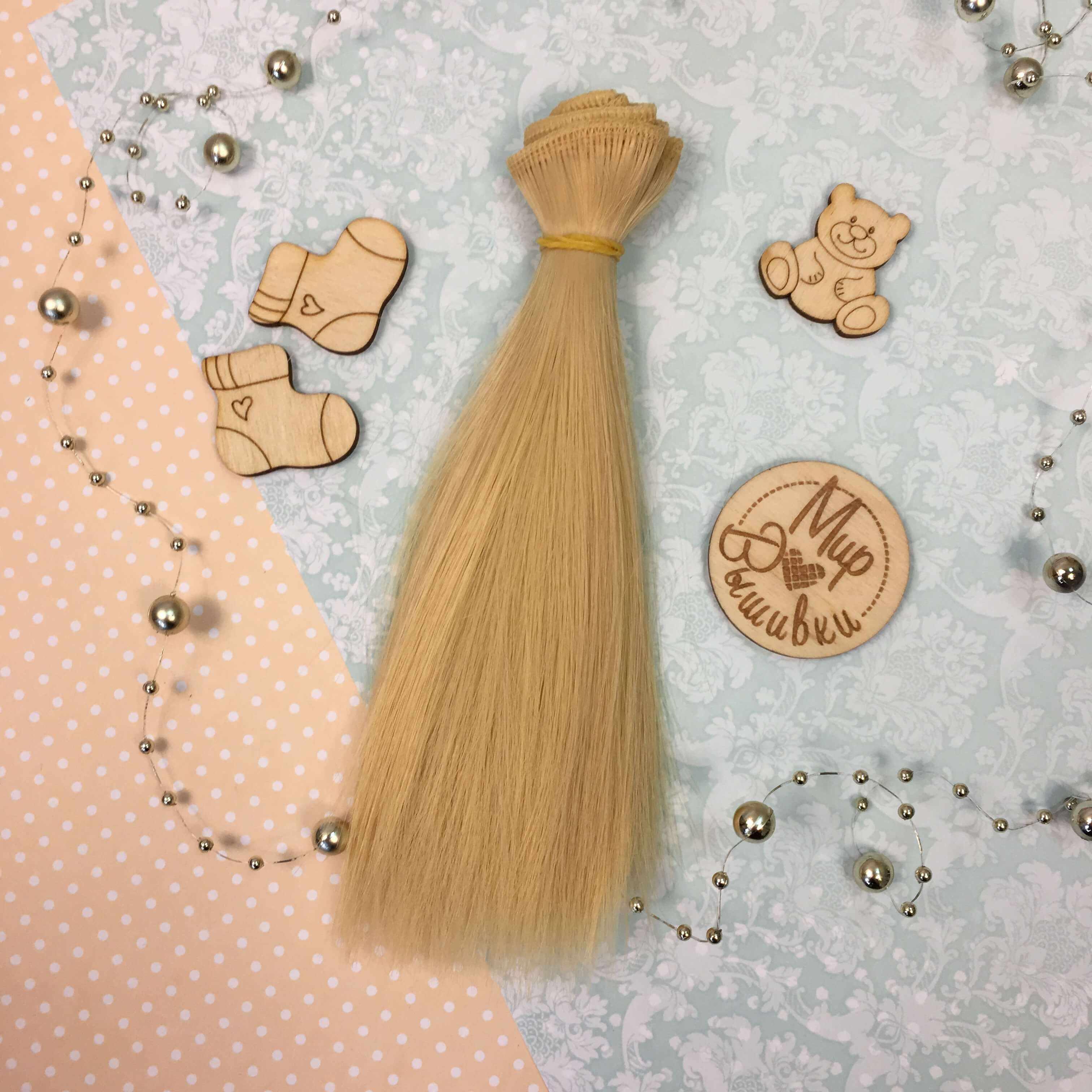 Волосы прямые 8 (светлый песок), 15 см