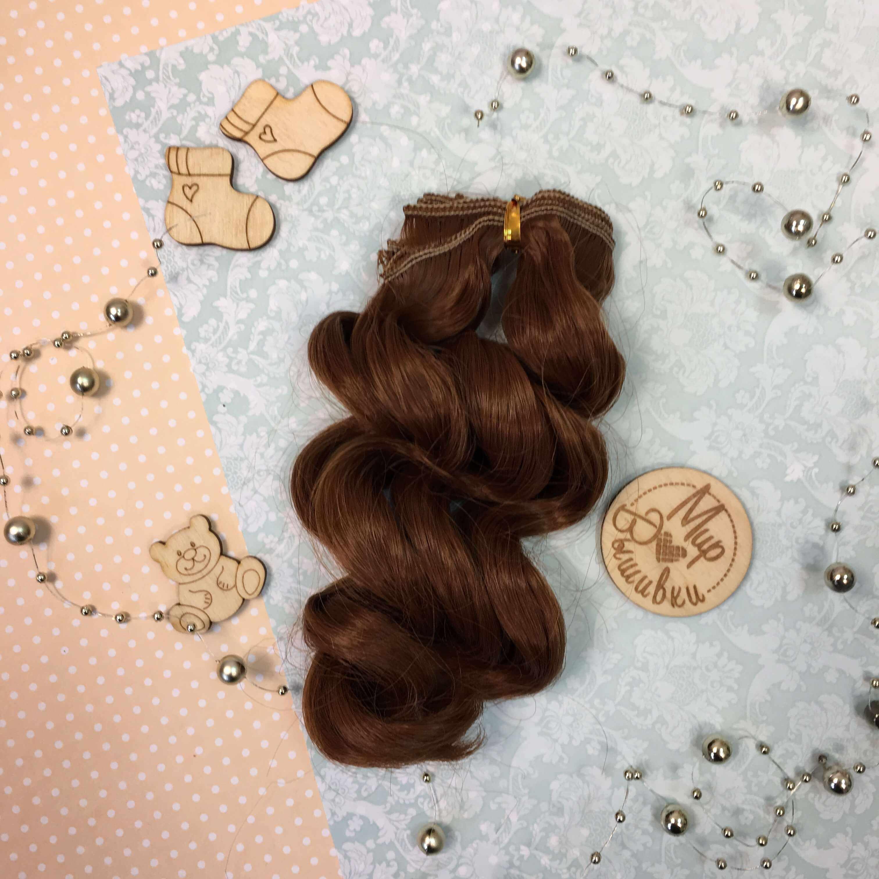 Волосы волна 12 (коричневые), 15 см