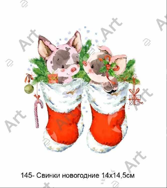 145 - Свинки новогодние 14х14,5см