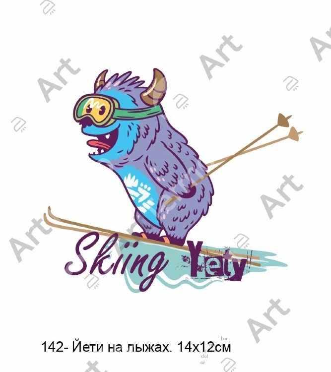 142 - Йети на лыжах. 14х12см