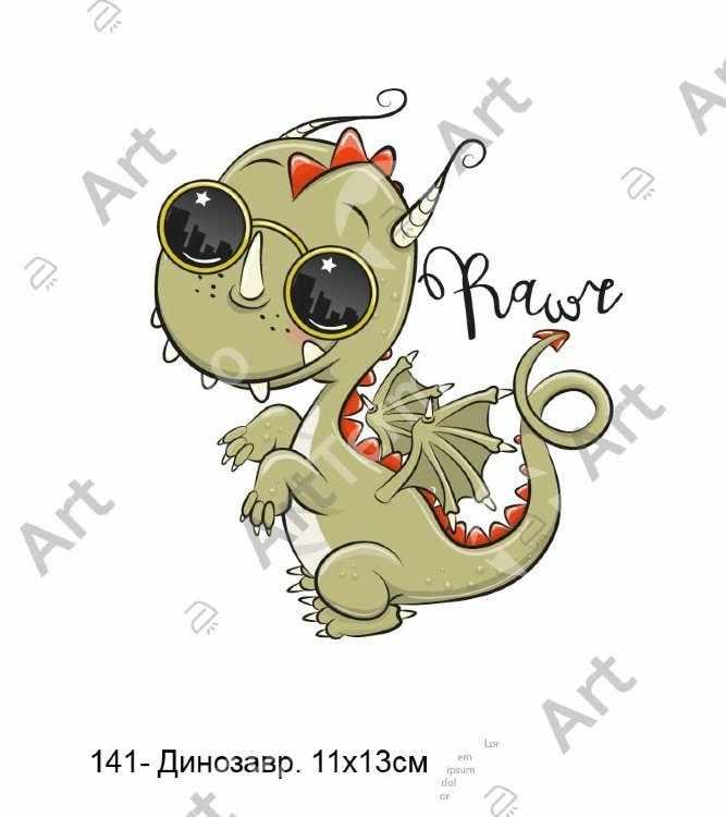 141- Динозавр   11х13см