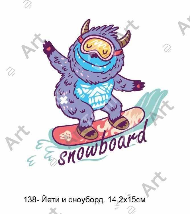 138 - Йети и сноуборд. 14х15см