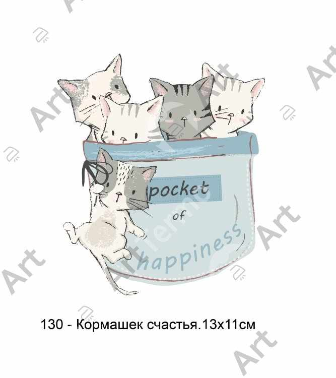 130 - Кормашек счастья.13х11см