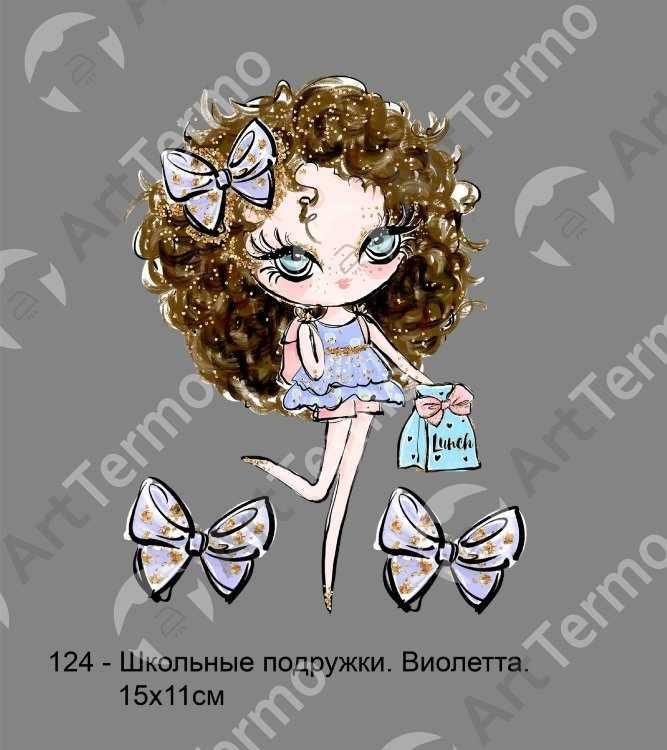 124 - Школьные подружки. Виолетта. 15х11см