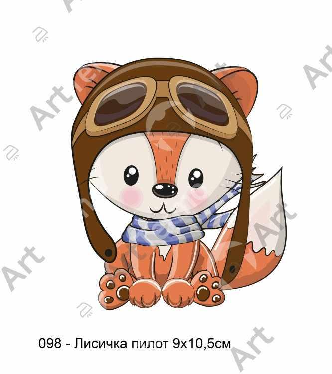 098 - Лисичка пилот. 9х10,5см