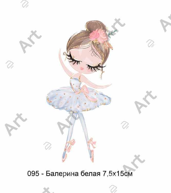095 - Балерина белая. 7,5х15см