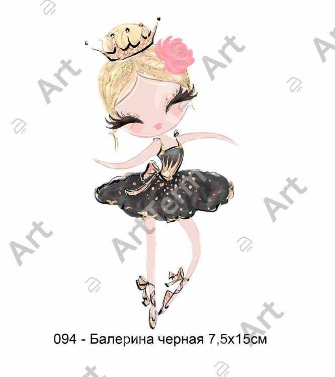 094 - Балерина черная. 7,5х15см