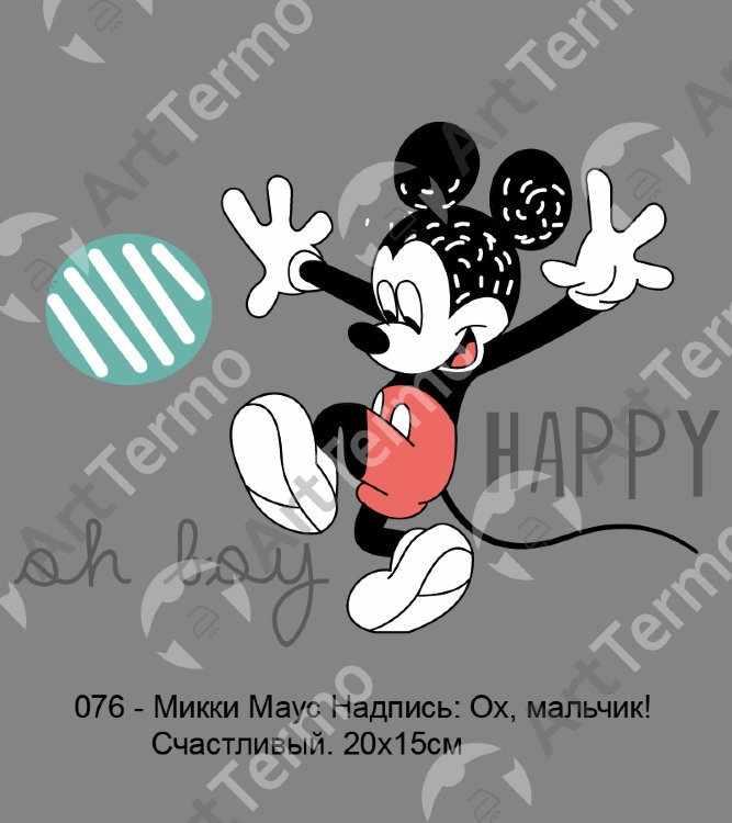 076 - Микки Маус Надпись: Ох, мальчик! Счастливый. 20х15см