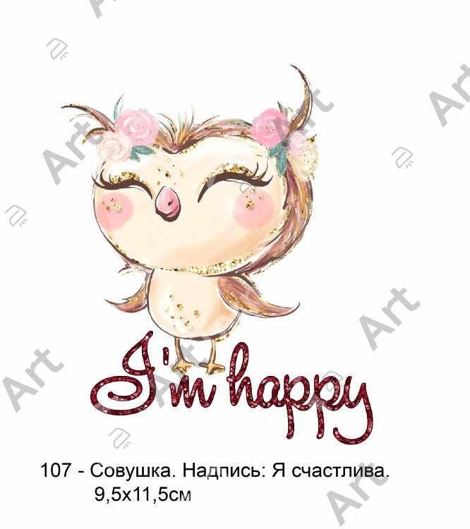 107 - Совушка. Надпись:Я счастлива. 9,5х11,5 см