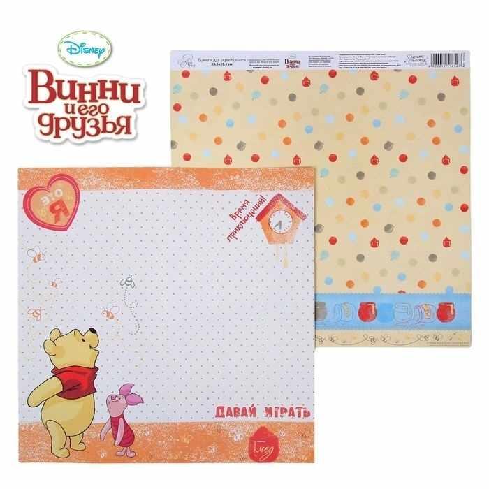 """1251652 Бумага для скрапбукинга """"Счастье с пеленок: Приключения начинаются"""", Медвежонок Винни и его"""