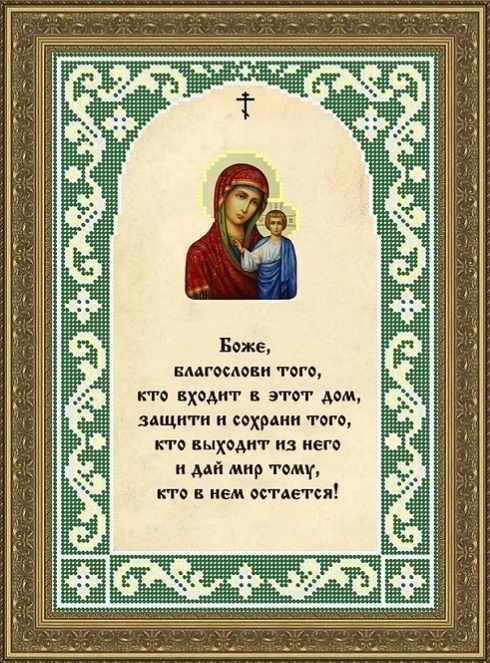 КАЮ1328 Молитва о доме - схема для вышивания (Матрёшкина)