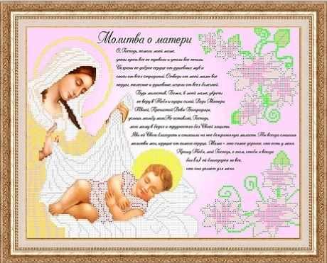 КАЮ1307 Молитва о Матери - схема для вышивания (Матрёшкина)