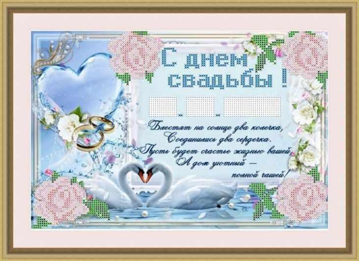 КАЮ3058 С днём свадьбы - схема для вышивания (Матрёшкина)