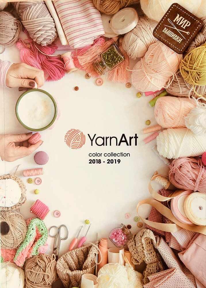 Пряжа YarnArt  Каталог цветов YarnArt