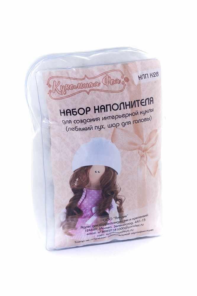 Набор для набивки кукольного тела лебяжий пух + пенопластовый шарик размер 28см.