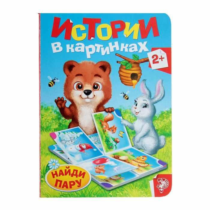 1450817 Книга картонная «Истории в картинках», 8 страниц