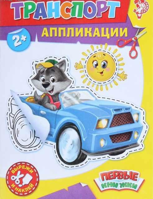 1348337 Книга аппликация «Транспорт», 16 стр.