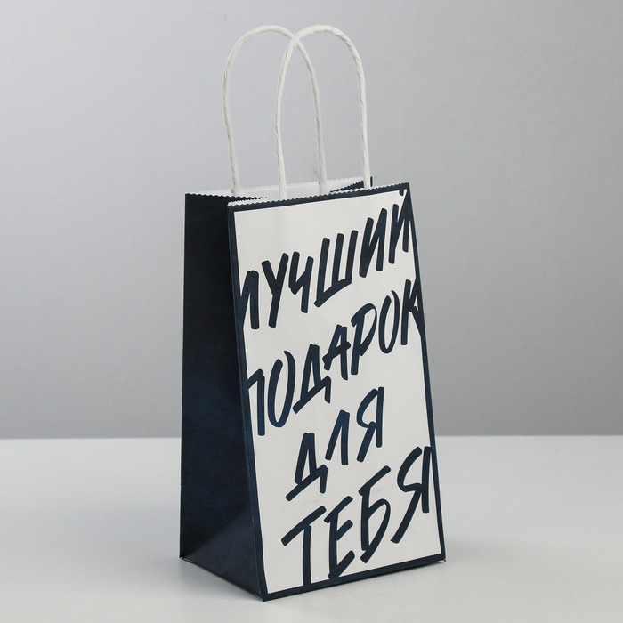 3823483 Пакет подарочный крафт «Лучший подарок для тебя»