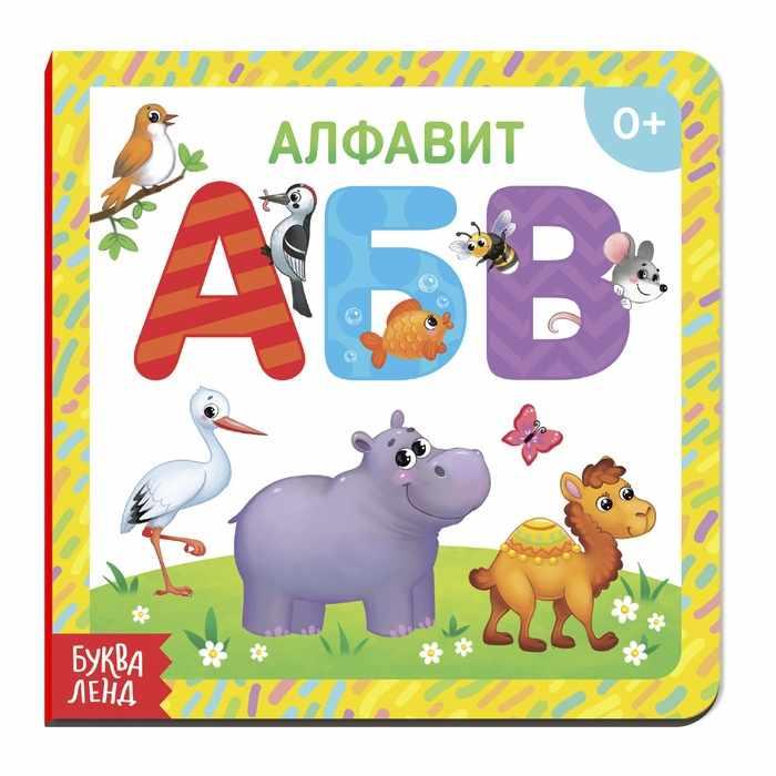 3928878 Картонная книга «Алфавит»