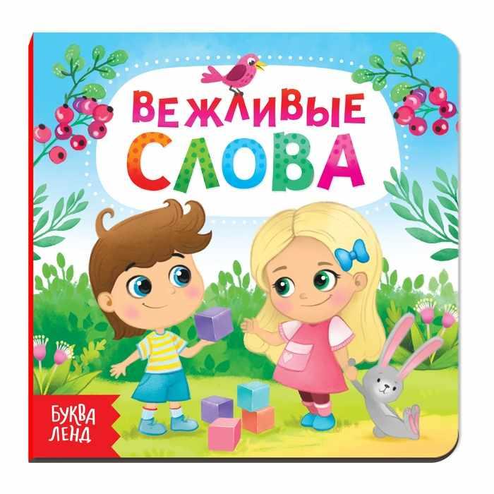 """4021438 Картонная книга """"Вежливые слова"""""""