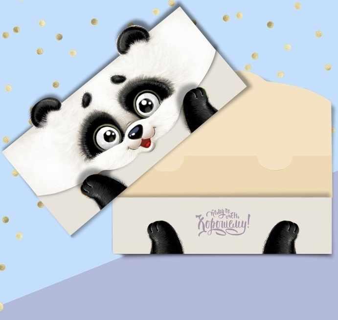 3098817 Конверт для денег формовой «Весёлая панда»