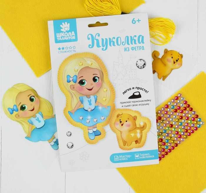 """4070751 Набор для творчества создание куколки из фетра с термонаклейкой """"Маленькая красавица"""""""
