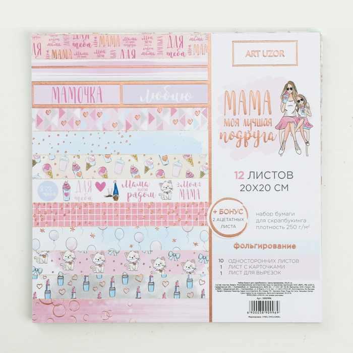3890996 Набор бумаги для скрапбукинга с фольгированиваем «Мама моя лучшая подруга», 12 листов, 20 ×