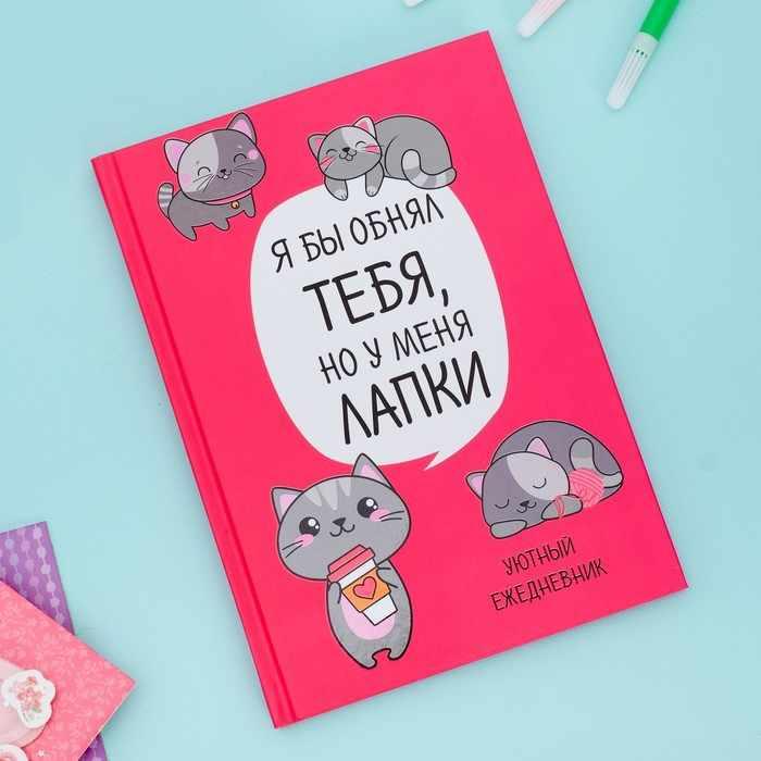 """3938075 Ежедневник """"Котик. Серия для тех у кого лапки"""""""