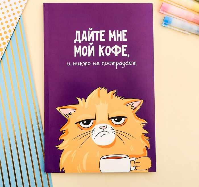 """3977663 Ежедневник в точку """"Кот с кофеечком"""""""