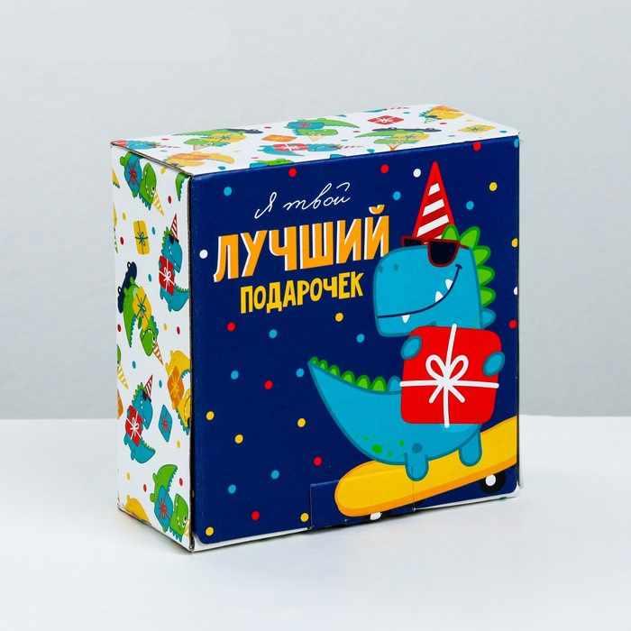 3907253 Коробка‒пенал «Я твой лучший подарочек»