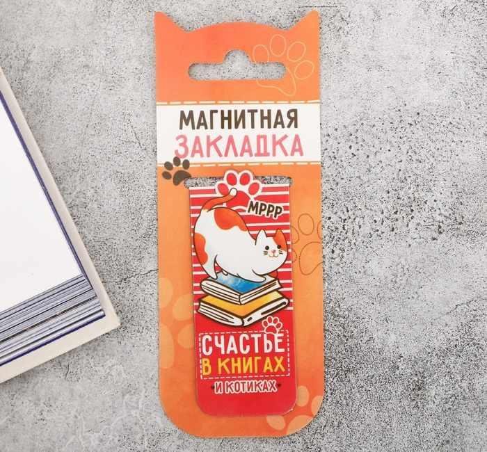 """3566303 Закладка магнитная фигурная на подложке """"Счастье в книгах"""""""