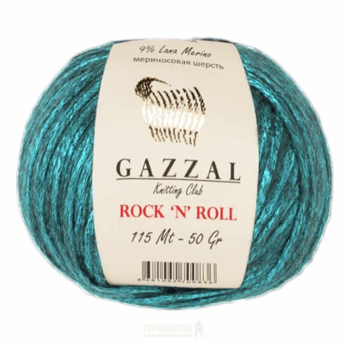 Пряжа GAZZAL Rock n Roll Цвет. 13901 Бирюза