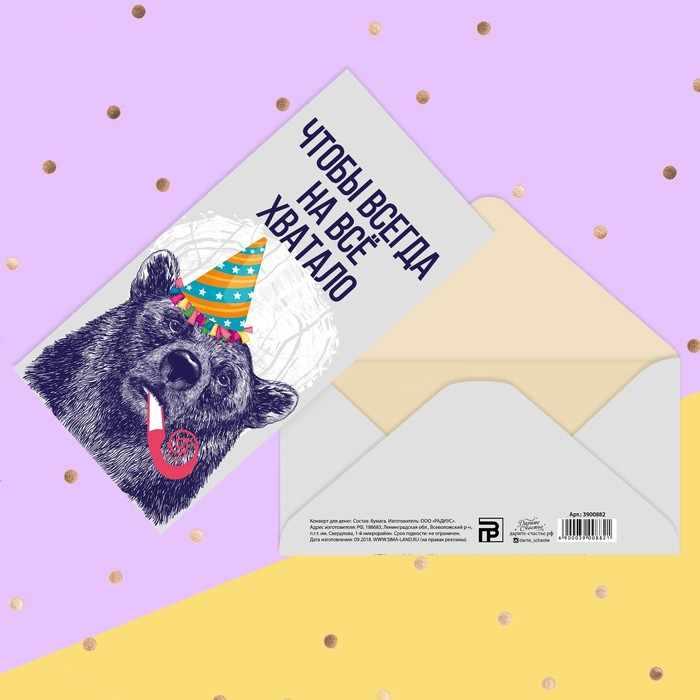 3900882 Конверт для денег «Чтобы на все хватало», частичный УФ-лак