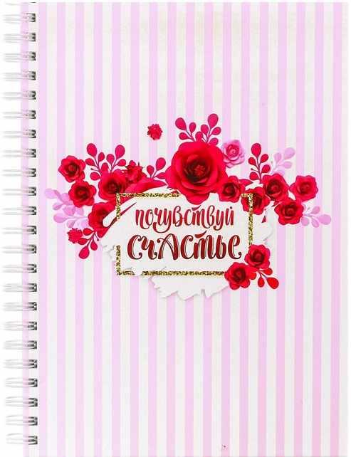 """2724398 Ежедневник на гребне """"Почувствуй счастье"""", А5, твёрдая обложка,80 листов"""