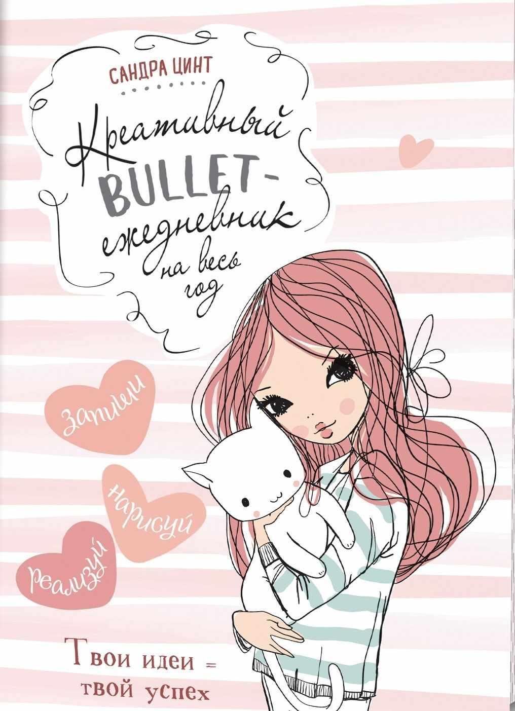 Креативный bullet-ежедневник. Розовый с девочкой