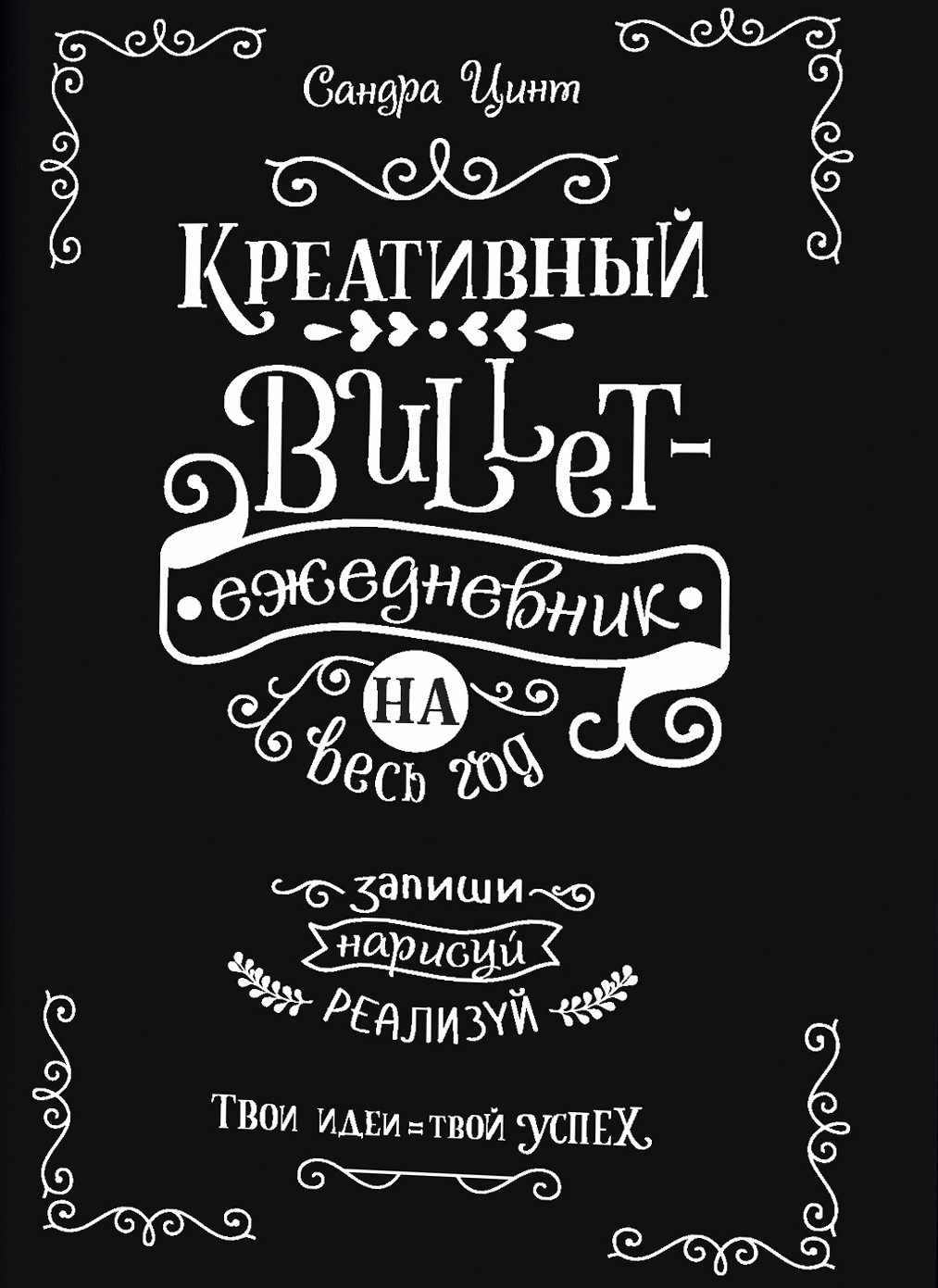 Креативный bullet-ежедневник. Чёрный