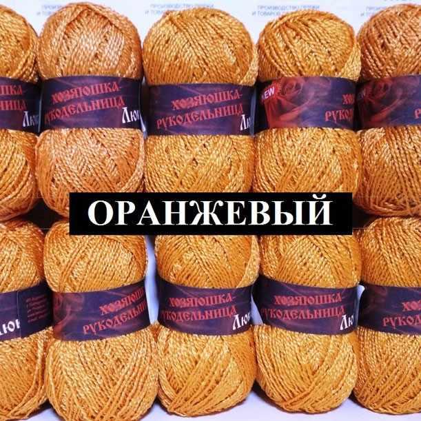 Пряжа Хозяюшка-рукодельница  Люкс Цвет. Оранжевый
