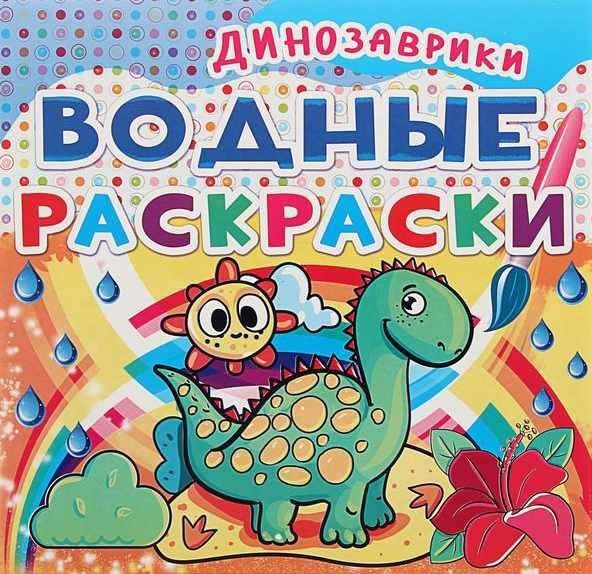 """1692343 Водная раскраска """"Динозаврики"""""""