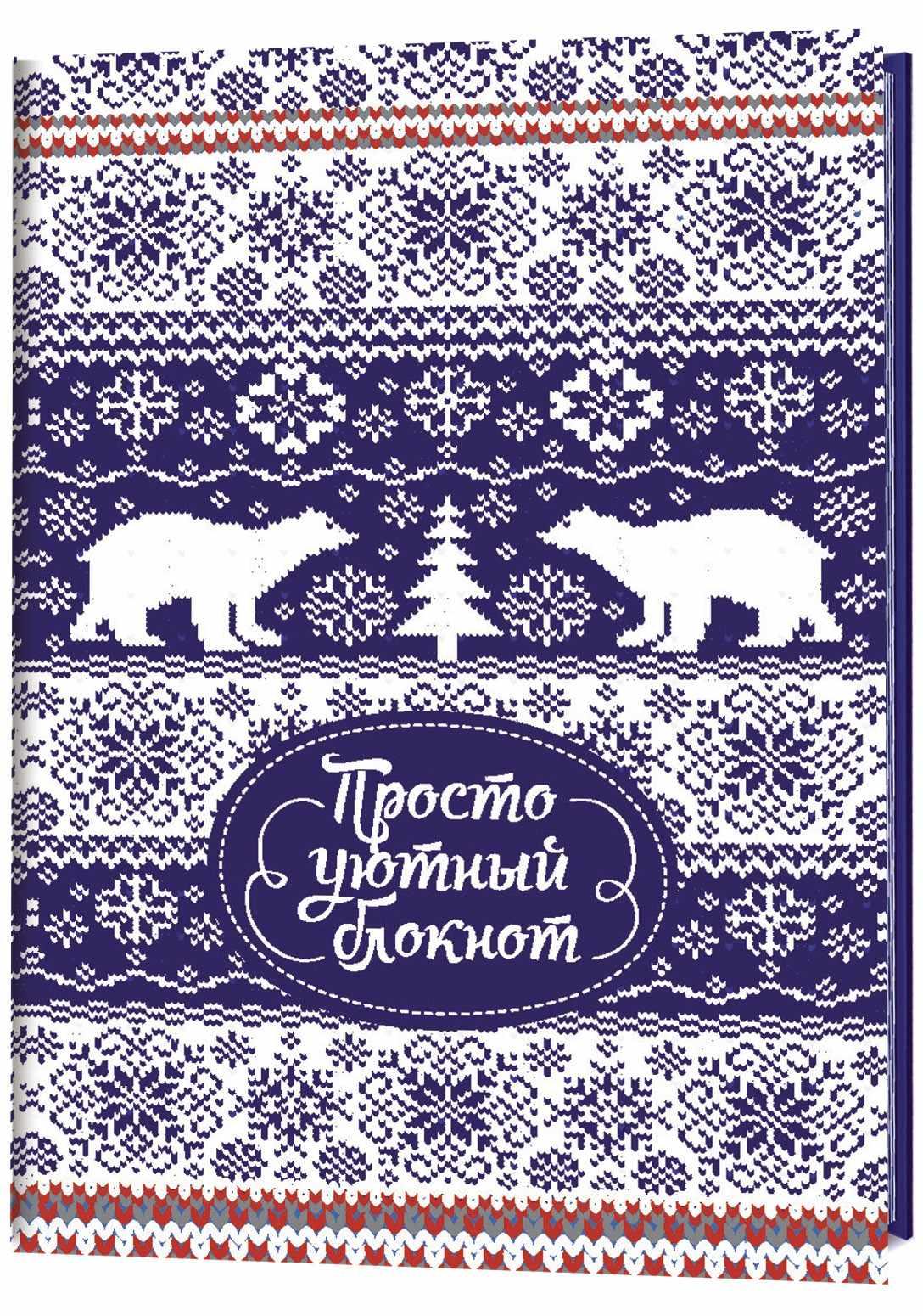 """Блокноты """"Зимние узоры"""" (Просто уютный блокнот)"""