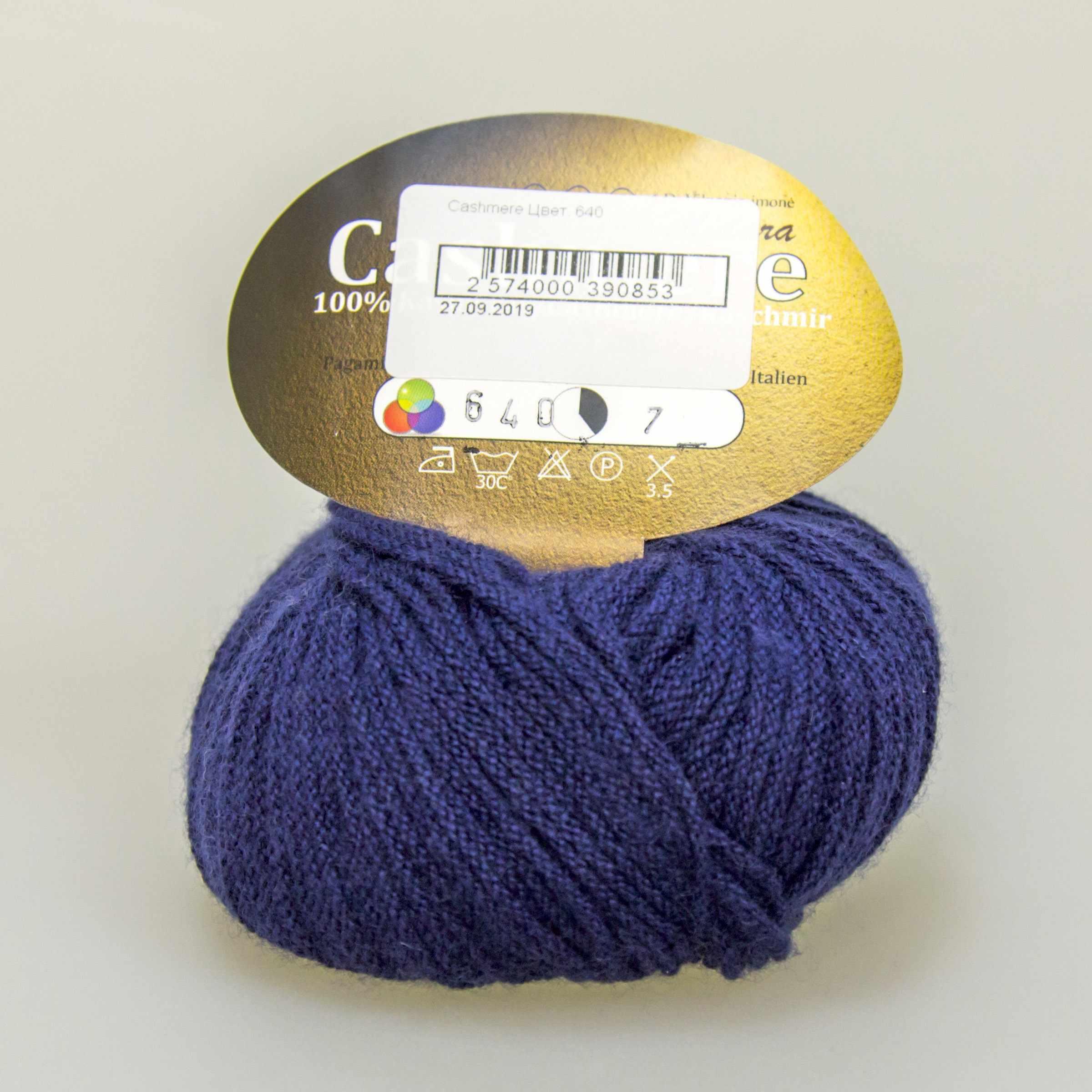 Пряжа Midara Cashmere Цвет. 640 синий