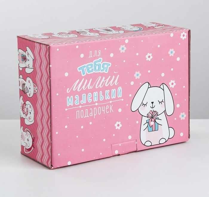 3907238 Коробка‒пенал «Милый маленький подарочек»
