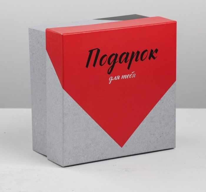 4022796 Коробка квадратная «Подарок для тебя»