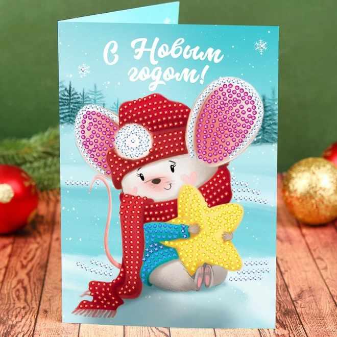 """4181538 Алмазная вышивка на открытке """"С Новым годом!"""" Мышонок + емкость, стержень,клеевая подушечка"""